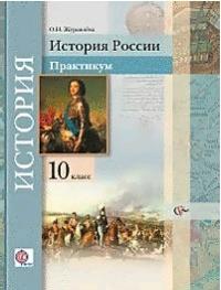 История России 10 кл. Практикум